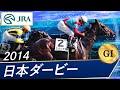 東京優駿 日本ダービー(G1) 2014 レース結果・動画
