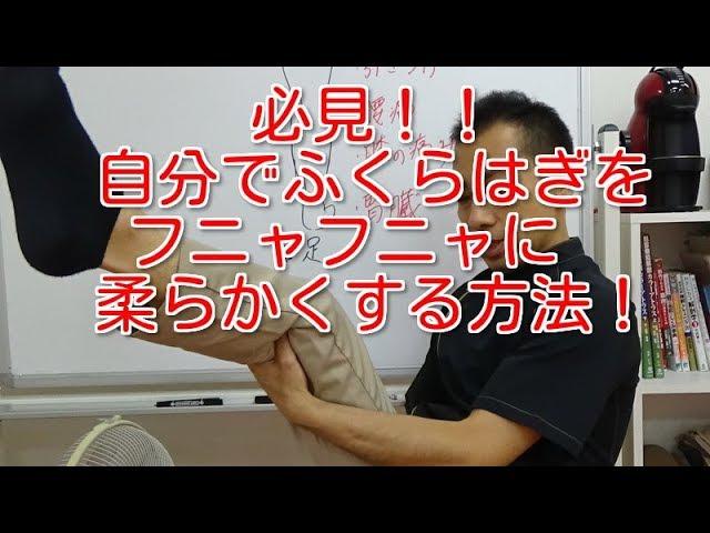 【福山 整体】必見!!自分でふくらはぎをフニャフニャに柔らかくする方法!