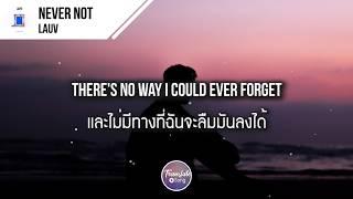 แปลเพลง Never Not - Lauv