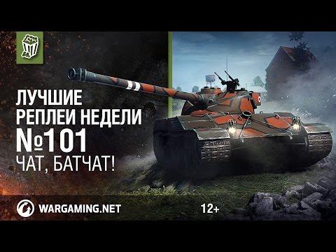Лучшие Реплеи Недели с Кириллом Орешкиным #101 [World of Tanks]