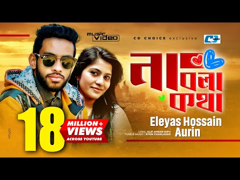 Na Bola Kotha | Eleyas Hossain | Aurin | Official Music Video | Bangla Hit Song  | Full HD