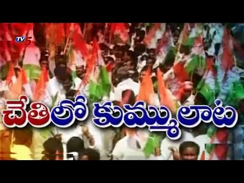 Absence Of Co-ordination Between Congress Leaders | AP & Telangana : TV5 News