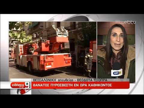 Θεσσαλονίκη: Νεκρός πυροσβέστης κατά την κατάσβεση πυρκαγιάς | 1/3/2019 | ΕΡΤ