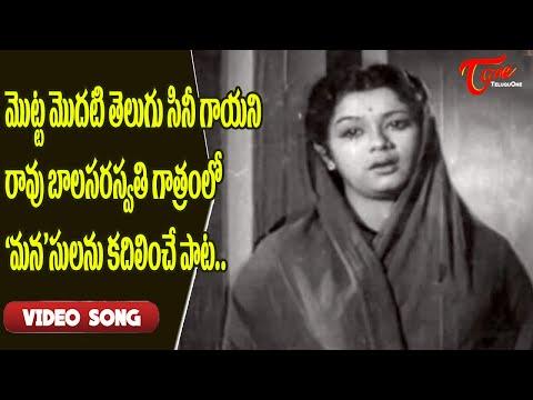 మొదటి తెలుగు సినీ గాయని రావు బాలసరస్�