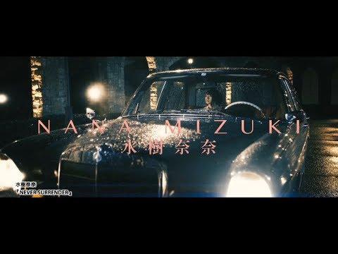 水樹奈奈「NEVER SURRENDER」MUSIC CLIP(Short Ver.)中文字幕精華版