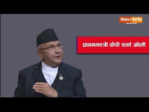 ('वल्ड ईकोनोमिक फोरम'मा प्रधानमन्त्रीको प्रतिनिधित्व | Hamrokatha.com - Duration: 4 minutes, 31 seconds.)