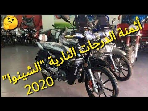 """اثمنة الدرجات النارية """"الصينية"""" لسنة 2020 في الأسواق C90 c50 c100 Jaguar46 bécane super cub Sanya"""
