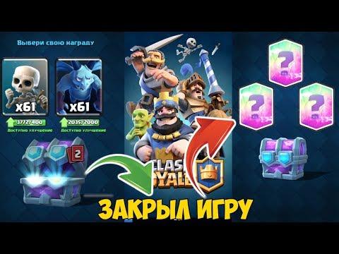Clash Royale - ЗАКРЫЛ ИГРУ ВО ВРЕМЯ ОТКРЫТИЯ ДРАФТ СУНДУКА (видео)