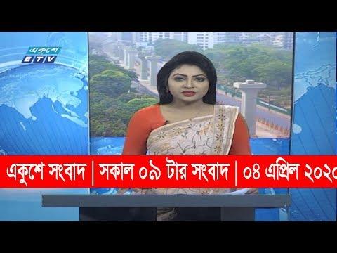 09 am News || সকাল ০৯ টার সংবাদ || 04 April 2020 || ETV News