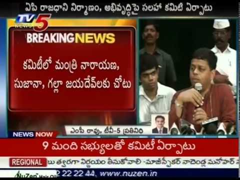 AP Minister Narayana announced AP Capital Area : TV5 News