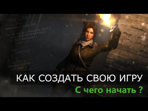 КАК СОЗДАТЬ СВОЮ ИГРУ (видео)