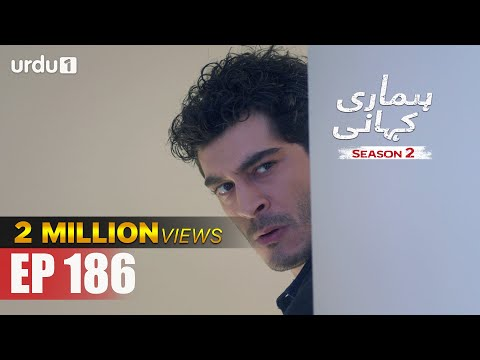 Hamari Kahani | Season 2 | Episode 186 | Bizim Hikaye | Urdu Dubbing | Urdu1 TV | 01 October 2020