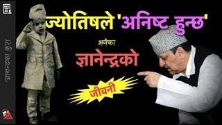 Video In fear of BAD LUCK, Gyanendra was sent away from the palace right after birth MP3, 3GP, MP4, WEBM, AVI, FLV September 2018