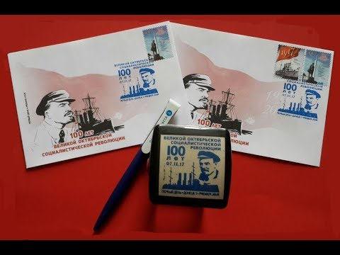 """Состоялось торжественное спецгашение марки № 93 """"100 лет Великой Октябрьской социалистической революции"""""""