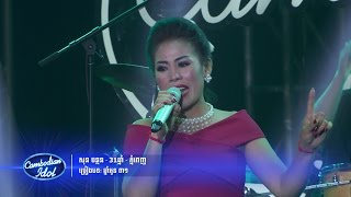Cambodian Idol | Green Miles | Son Chanthorn