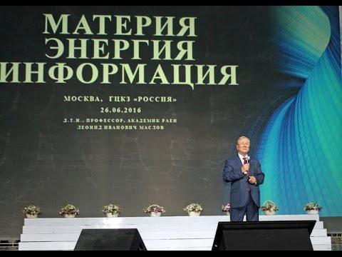 2-й Всероссийский научный форум \