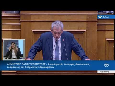 Δ.Παπαγγελόπουλος (Αν.Υπ.Δικαιοσύνης)(Συζήτηση για τη διενέργεια προκ/κής εξέτασης)(21/02/2018)