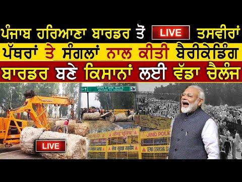 Kive Jaan Gey Punjab De Kisan Delhi ? Punjab Haryana Border LIVE🔴 | Farmers Protest | Rangla Tv