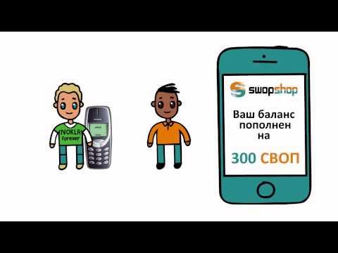 Video of SwopShop - Обмен вещами