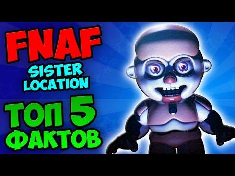 FNAF 5: SISTER LOCATION - ТОП 5 ФАКТОВ о НОВОМ ТИЗЕРЕ