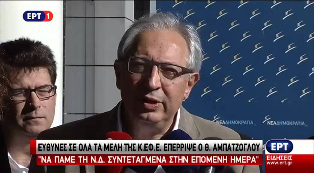 Ευθύνες σε όλα τα μέλη της ΚΕΦΕ επιρρίπτει ο Θ. Αμπατζόγλου
