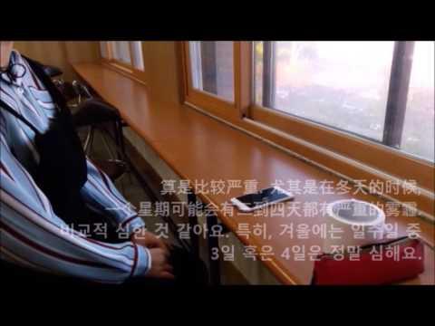 2016년 학과 중국문화컨텐츠UCC 공모전 입상작 (조용한 살인자 미세먼지)