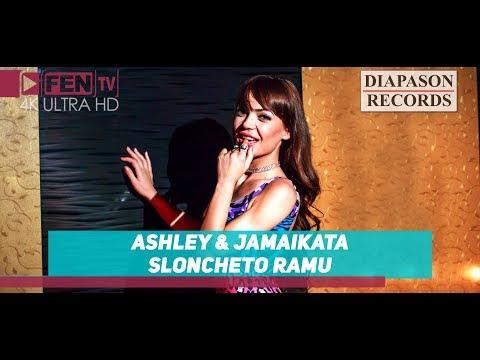ASHLEY & JAMAIKATA - Sloncheto Ramu / АШЛИ & ДЖАМАЙКАТА - Слончето Раму