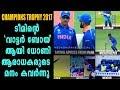 MS Dhoni turns waterboy as India hammer Bangladesh  Oneindia Malayalam waptubes