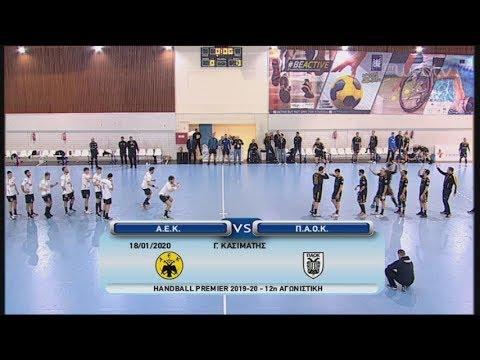 Handball Premier: ΑΕΚ – ΠΑΟΚ | 18/01/2020 | ΕΡΤ