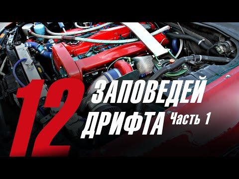 Nissan  12 ЗАПОВЕДЕЙ ДРИФТА (тезисы дрифта)