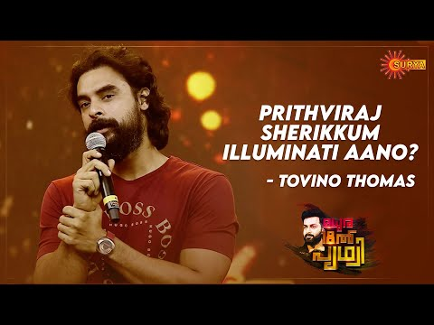 Tovino opens up about Prithviraj | Madhura Pathinettil Prithvi | Surya TV