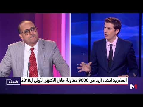 العرب اليوم - تعرف على وضعية المقاولات المغربية
