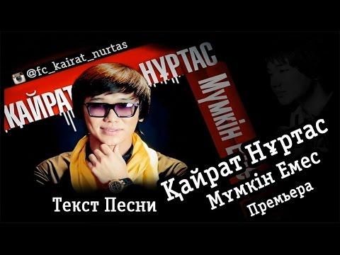 Кайрат Нуртас - Мумкин Емес [Nеw 2015] - DomaVideo.Ru