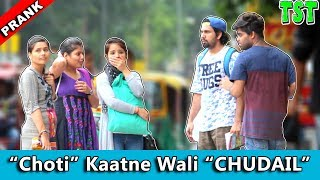 Video Choti Kaatne Waali Chudail Prank - TST MP3, 3GP, MP4, WEBM, AVI, FLV Maret 2018