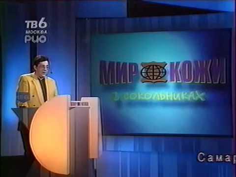 Своя игра. Эдигер - Жданов - Бершидский (20.05.2000) (видео)
