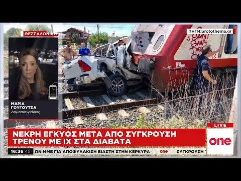 Video - 41χρονη έγκυος σκοτώθηκε μετά από σύγκρουση ΙΧ με τρένο στα Διαβατά
