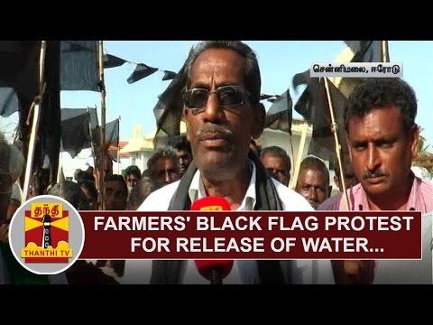 Farmers-Black-Flag-Protest-for-release-of-Water-from-Lower-Bhavani-Canal-Thanthi-TV