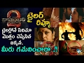 Baahubali 2 Trailer Review   Prabhas   Rana   Anushka   Tamanna   SS Rajamouli