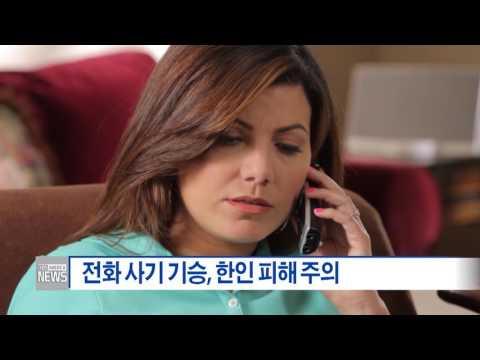 한타뉴스 6.24.16 KBS America News