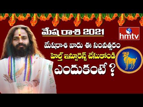 Devi Shree Guruji Rasi Phalalu 2021 | మేషరాశి | Mesha Rasi (Aries Horoscope) 2021 | hmtv News