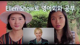 영어회화, 영어듣기 Ellen Show로 공부