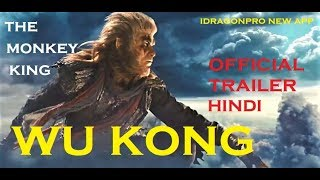 Nonton Wu Kong - The Monkey King | Official Hindi Original Trailer 2018 Film Subtitle Indonesia Streaming Movie Download