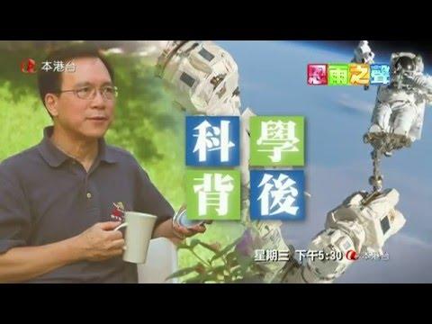 恩雨之聲 星期三下午5:30 ( 本港台 ) [宣傳片24]
