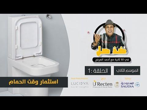 خذ حل | الموسم الثاني | الحلقة 1 | استثمار وقت الحمام