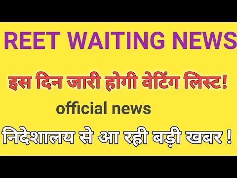 Reet waiting news🔥//Reet 2018 level 1 and level 2 waiting//Reet 2016 English,math science waiting//