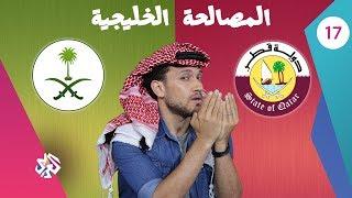 جو شو | الموسم الثالث | الحلقة السابعة عشر | المصالحة الخليجية