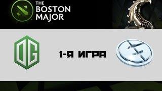 OG vs EG #1 (bo3) | Boston Major, 10.12.16