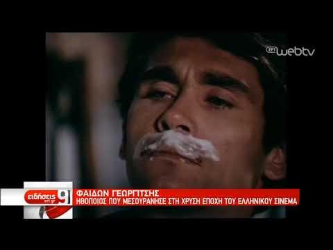 Συγκίνηση για το θάνατο του Φαίδωνα Γεωργίτση | 1/3/2019 | ΕΡΤ