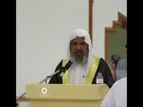 كلمة فضيلة المشرف العام في الحفل الختامي لتحفيظ القرآن الكريم بالأرطاوية الإربعاء 7-8-1438هـ