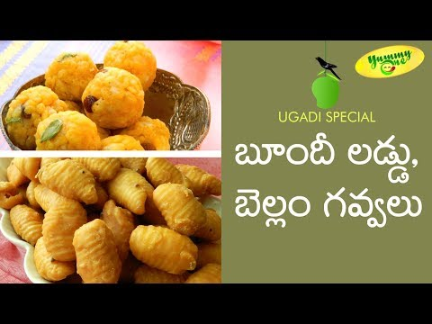 Ugadi Special Combo | Bellam Gavvalu and Boondi Laddu | by Bharati -  YummyOne
